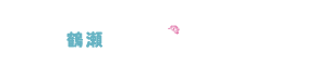 社会福祉法人秀和会 鶴瀬れんげ保育室(仮称)のホームページ