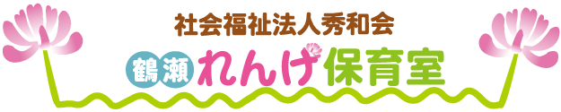 社会福祉法人秀和会 鶴瀬れんげ保育室のホームページ